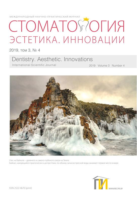 4_2019 Стоматология