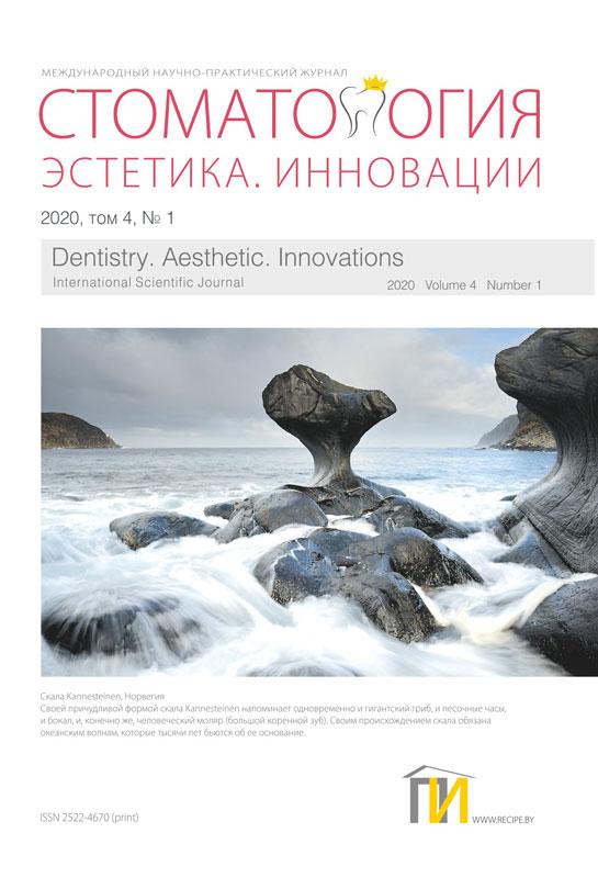 1_2020 Стоматология