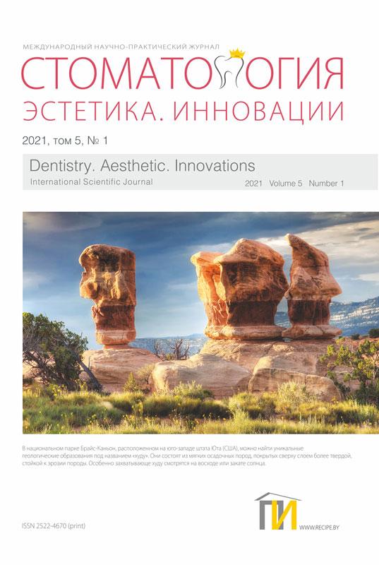 1_2021 Стоматология