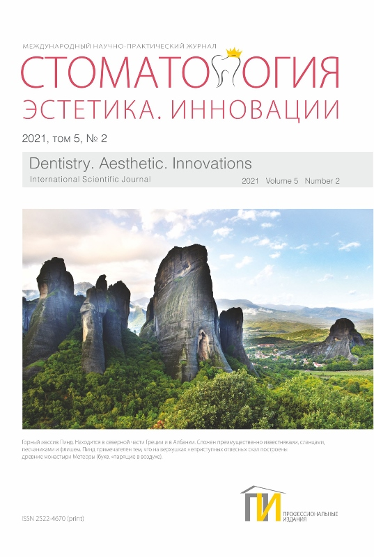 2_2021 Стоматология